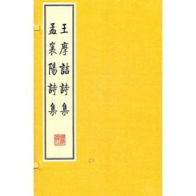 王摩诘诗集 孟襄阳诗集(繁体竖排,宣纸线装、一函两册)