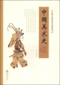 中国美术史—中国文化艺术名著丛书