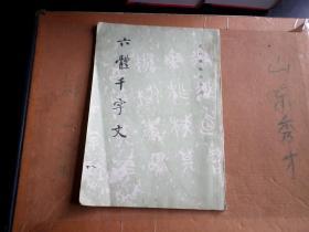 六体千字文  ==《历代碑帖法书选》