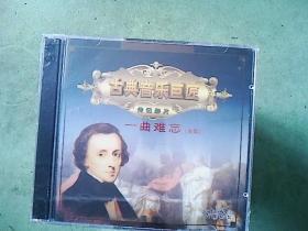 传记影片光盘  古典音乐巨匠----肖邦(一曲难忘)(未开封)