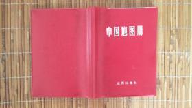 中国地图册.