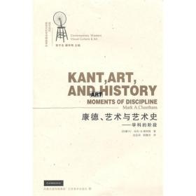 康德、艺术与艺术史:学科的阶段