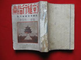 北京旅行指南