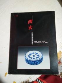 润宏艺术精品拍卖会1998.11.22