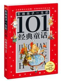 皇冠珍藏版影响孩子一生的101个经典童话(注音版):银色卷