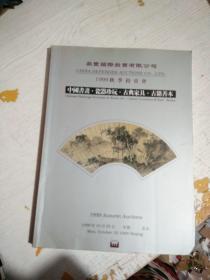 鼎丰国际拍卖有限公司1999秋季拍卖会 中国书画、瓷器珍玩、古典家具、古籍善本