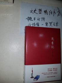 蒐书记(辛德勇 著 精装 全一册)。