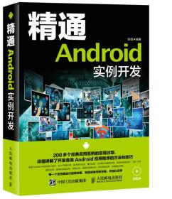 精通Android实例开发- 陈强 人民邮电出版社 9787115400970