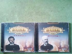 传记影片光盘  古典音乐巨匠----柴可夫斯基(上下)(未开封)