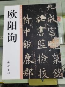 中国历代书法大师名作精选-欧阳询
