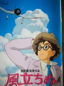 日文原版 宫崎骏 电影 起风了宣传册