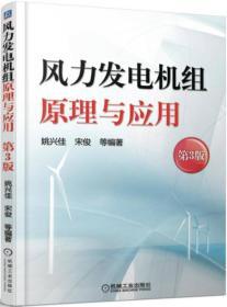 风力发电机组原理与应用 姚兴佳 宋俊 第3版 9787111514916 机械工业出版社