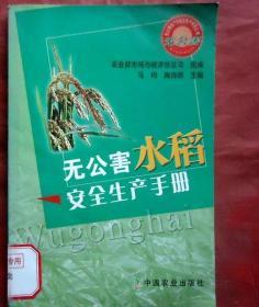 无公害水稻安全生产手册