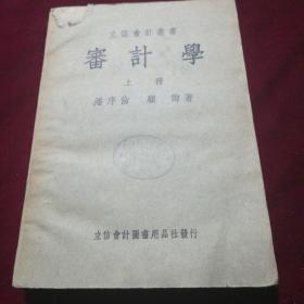 审计学:立信会计丛书l上册