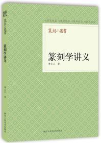 篆刻学讲义寿石工 著