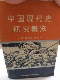 《中国现代史研究概览》一册