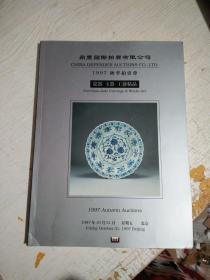 鼎丰国际拍卖有限公司1997秋季拍卖会 瓷器 玉器 工艺精品
