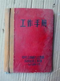 工作手册(1965年)江西九江地委农村社教工作团