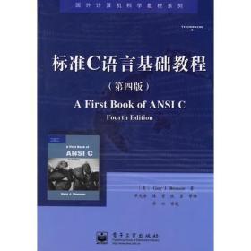正版二手标准C语言基础教程第四4版美布朗森BronsonG.J.单先余电9787121026591