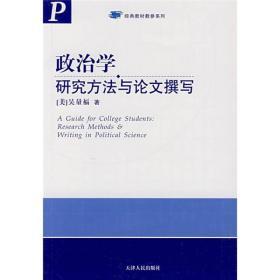 经典教材教参系列:政治学研究方法与论文撰写