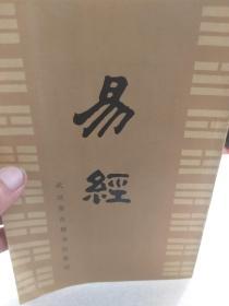 武汉古籍书店88年影印《易经》一册