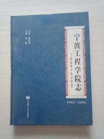 宁波工程学院志.宁波高等专科学校卷:1983-2004【精装】