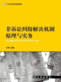 非诉讼纠纷解决机制原理与实务 王琦 法律出版社 9787511859754