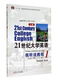 21世纪大学英语视听说教程