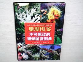 珊瑚图鉴:不可思议的珊瑚鉴赏图典