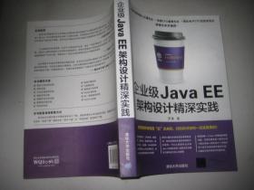 企业级Java EE架构设计精深实践