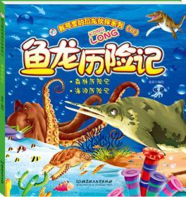 鱼龙历险记/我可爱的恐龙伙伴系列
