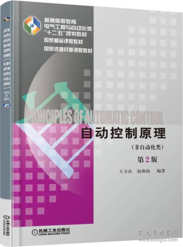 自动控制原理(非自动化类 第2版)