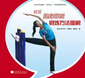 二手正版社区健身器械锻炼方法图解 李相如 杨树东9787040286885ah