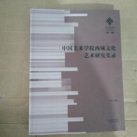 中国美术学院西域文化艺术研究实录