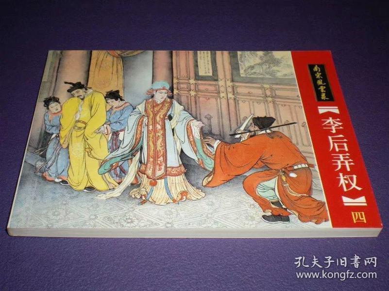 连环画南宋风云录之四《李后弄权》绘画:傅伯星 来汶阳,上海大可堂文化有限公司,一版一印。