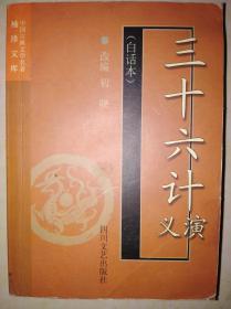 三十六计演义(白话本)