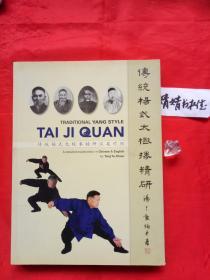 传统杨式太极拳精研