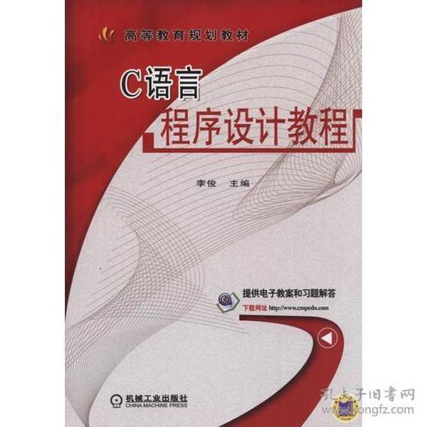 9787111501732-R3-C语言程序设计教程