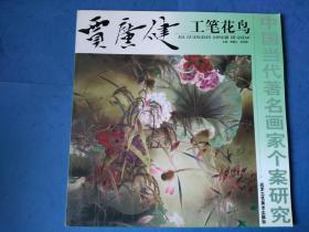 中国当代著名画家个案研究 贾广健工笔花鸟 12开
