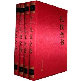 礼仪全书(全四卷)