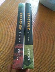 解析东方经典庭院(上,下)