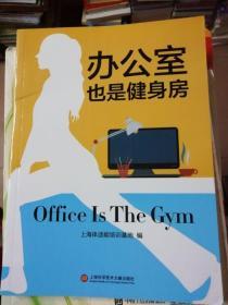 办公室也是健身房