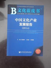 中国文化产业发展报告 2014