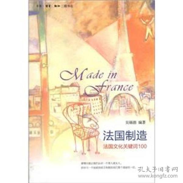 法国制造-法国文化关键词100
