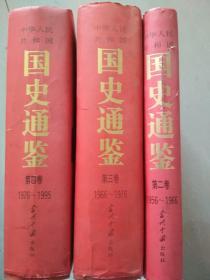 国史通鉴(第二卷.第三卷.第四卷)(三本合售)