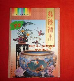 挂历样本 1993