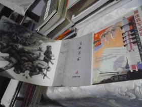 广西美术 1979年第4期(总第23期)