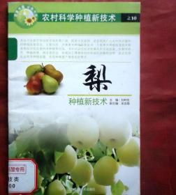 梨种植新技术