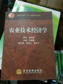 农业技术经济学