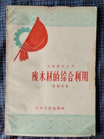 工农著作丛书  废木材的综合利用  江苏人民出版社